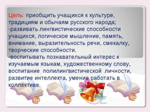Цель: приобщить учащихся к культуре, традициям и обычаям русского народа; -р
