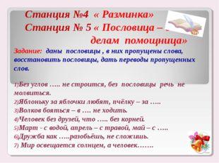 Станция №4 « Разминка» Станция № 5 « Пословица – всем делам помощница» Задан