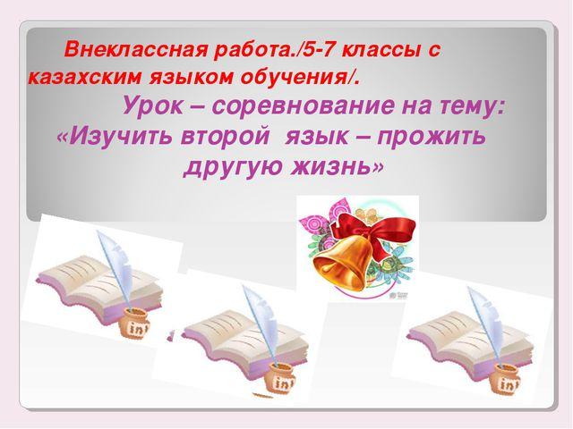 Внеклассная работа./5-7 классы с казахским языком обучения/. Урок – соревнов...