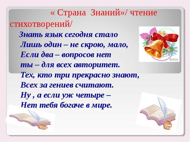 « Страна Знаний»/ чтение стихотворений/ Знать язык сегодня стало Лишь один –...