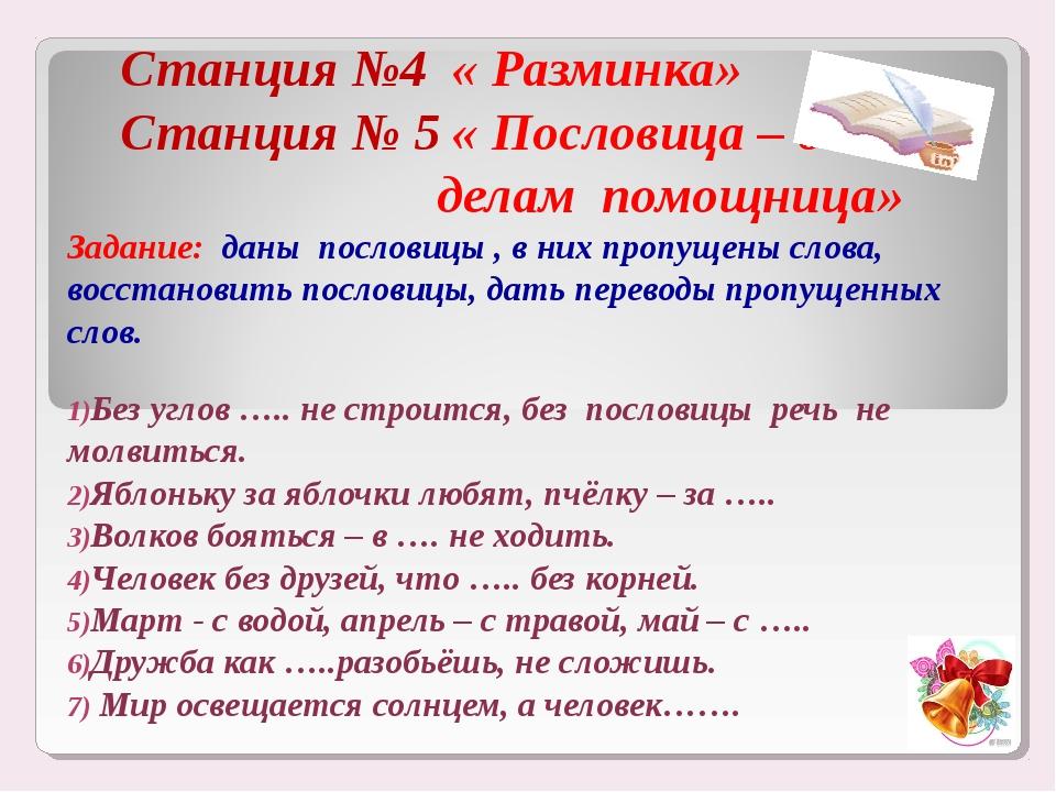 Станция №4 « Разминка» Станция № 5 « Пословица – всем делам помощница» Задан...