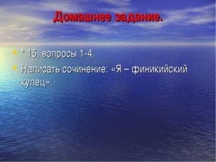 Домашнее задание. * 15, вопросы 1-4. Написать сочинение: «Я – финикийский куп