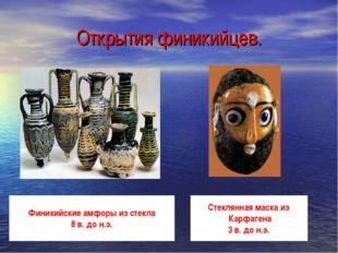 Открытия финикийцев. Финикийские амфоры из стекла 8 в. до н.э. Стеклянная мас