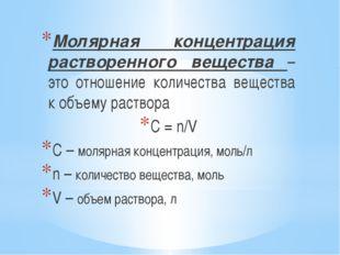Молярная концентрация растворенного вещества – это отношение количества веще