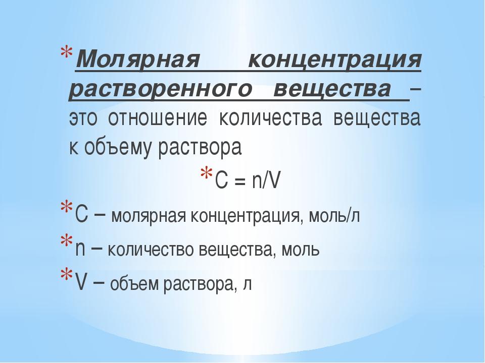 Молярная концентрация растворенного вещества – это отношение количества веще...
