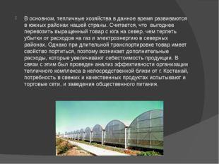 В основном, тепличные хозяйства в данное время развиваются в южных районах на