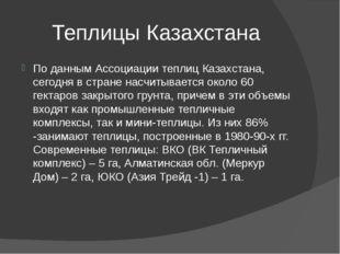 Теплицы Казахстана По данным Ассоциации теплиц Казахстана, сегодня в стране н