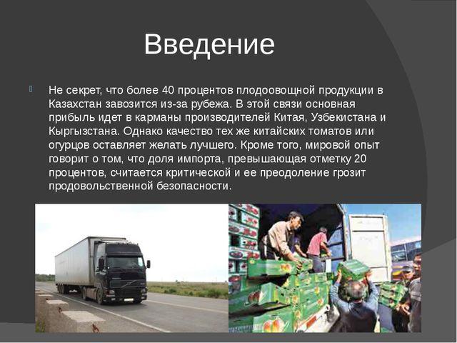 Введение Не секрет, что более 40 процентов плодоовощной продукции в Казахстан...