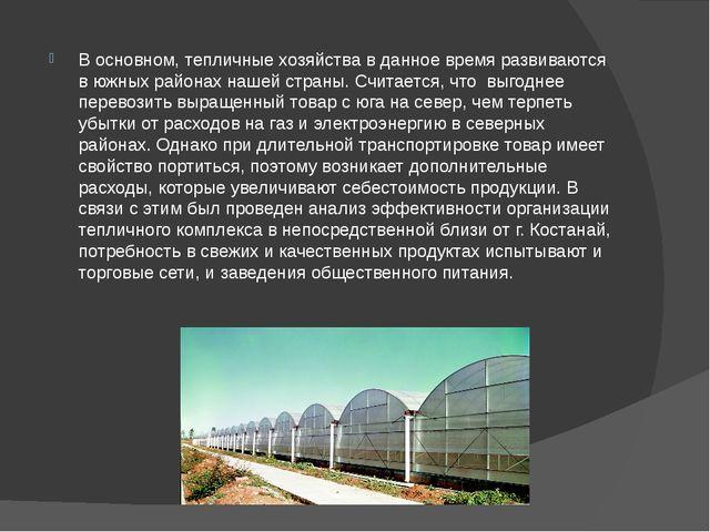 В основном, тепличные хозяйства в данное время развиваются в южных районах на...