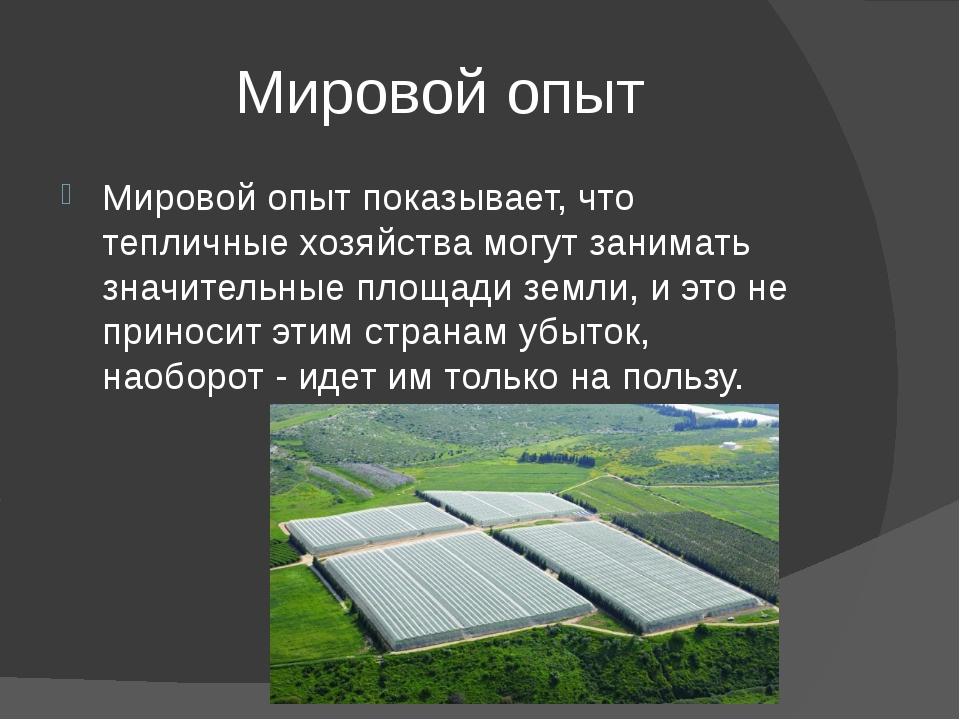 Мировой опыт Мировой опыт показывает, что тепличные хозяйства могут занимать...