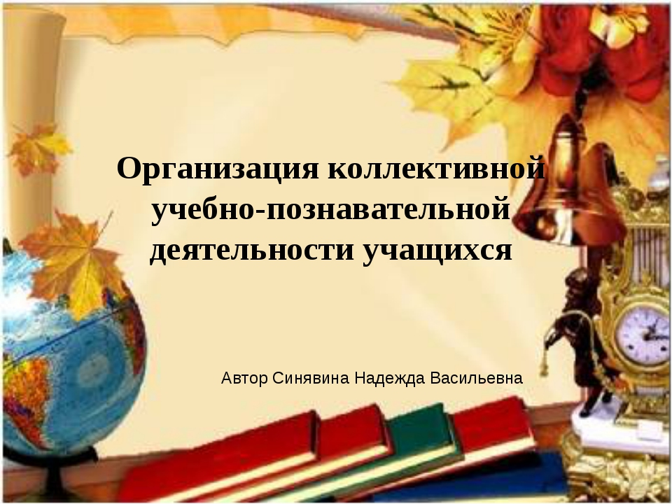 Организация коллективной учебно-познавательной деятельности учащихся Автор Си...