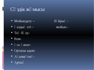 Сөздік жұмысы Мойындату – бұйрық - Қаздың еті – мойын - Тең бөлу- Кем- Қос қа