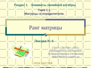 Ранг матрицы ГБОУ СПО МО «ЛПТ» Преподаватель математики Осипова Людмила Евген