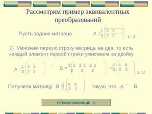 Рассмотрим пример эквивалентных преобразований Пусть задана матраца А = 3 3 3