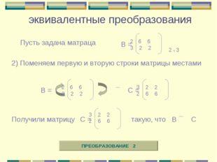2) Поменяем первую и вторую строки матрицы местами Пусть задана матраца В = 6