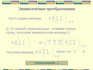 Эквивалентные преобразования Пусть задана матраца С = 3 2 2 2 6 6 3) От перво
