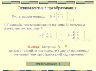 Эквивалентные преобразования Пусть задана матраца D = 1 -4 -4 2 6 6 2 х 3 4)