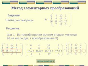 Метод элементарных преобразований Задание. Найти ранг матрицы 0 4 10 1 4 8 18
