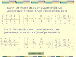 Шаг 2. От второй строки отнимаем четвертую, умноженную на число четыре ( прео