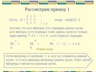 Рассмотрим пример 1 0 0 0 0 0 -1 0 0 0 D = 3 х 3 Пусть тогда rang(A)= 1 потом