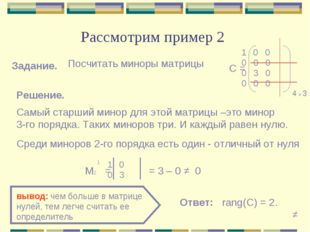 Рассмотрим пример 2 Задание. Посчитать миноры матрицы С = 0 0 0 0 0 0 3 0 0 0