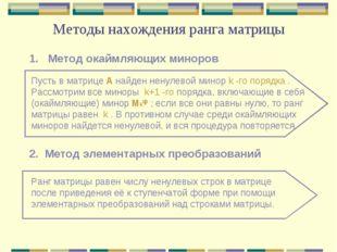 Методы нахождения ранга матрицы 1. Метод окаймляющих миноров 2. Метод элемент