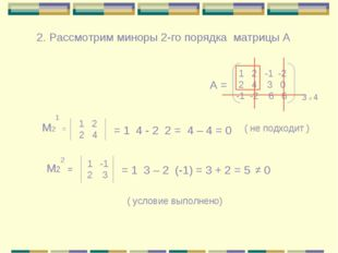 2. Рассмотрим миноры 2-го порядка матрицы А 1 2 -1 -2 2 4 3 0 -1 -2 6 6 А = М