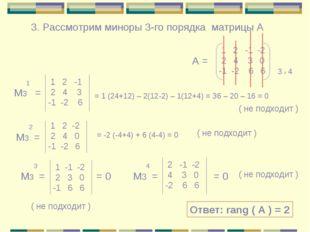 3. Рассмотрим миноры 3-го порядка матрицы А 1 2 -1 -2 2 4 3 0 -1 -2 6 6 3 х 4