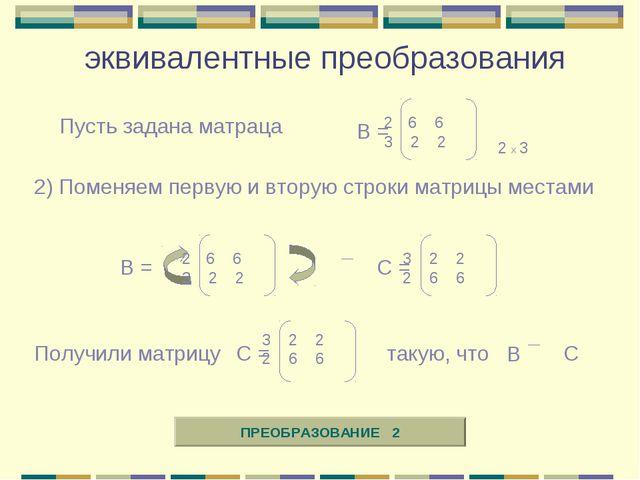 2) Поменяем первую и вторую строки матрицы местами Пусть задана матраца В = 6...