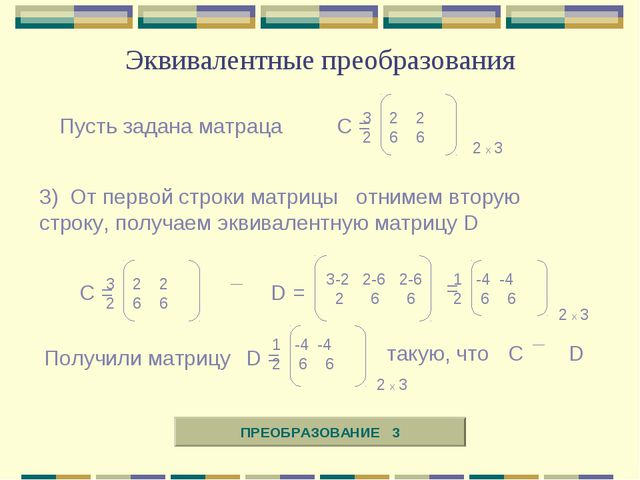 Эквивалентные преобразования Пусть задана матраца С = 3 2 2 2 6 6 3) От перво...