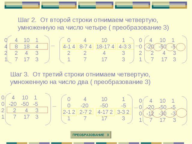 Шаг 2. От второй строки отнимаем четвертую, умноженную на число четыре ( прео...
