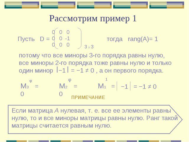 Рассмотрим пример 1 0 0 0 0 0 -1 0 0 0 D = 3 х 3 Пусть тогда rang(A)= 1 потом...