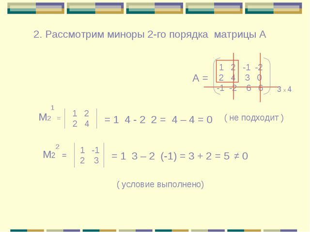 2. Рассмотрим миноры 2-го порядка матрицы А 1 2 -1 -2 2 4 3 0 -1 -2 6 6 А = М...