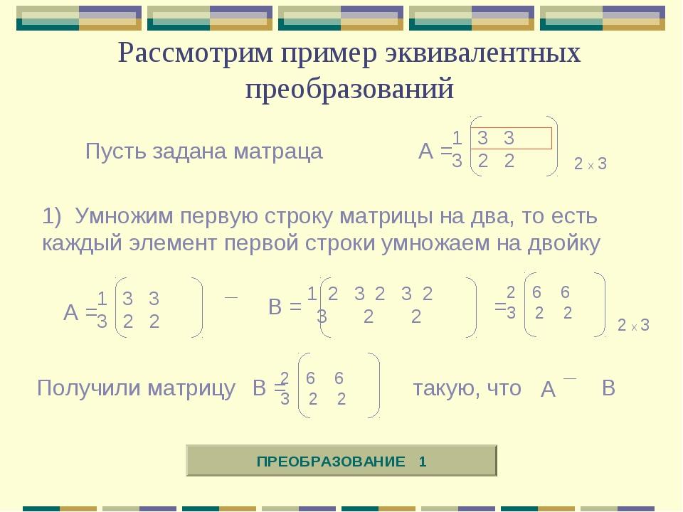 Рассмотрим пример эквивалентных преобразований Пусть задана матраца А = 3 3 3...