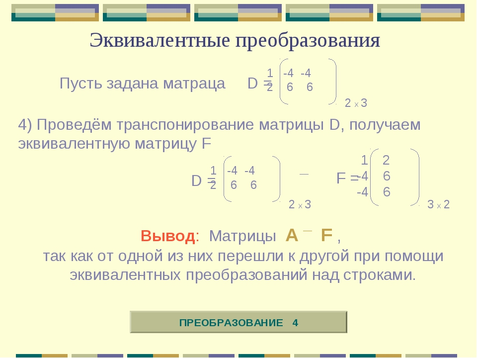 Эквивалентные преобразования Пусть задана матраца D = 1 -4 -4 2 6 6 2 х 3 4)...