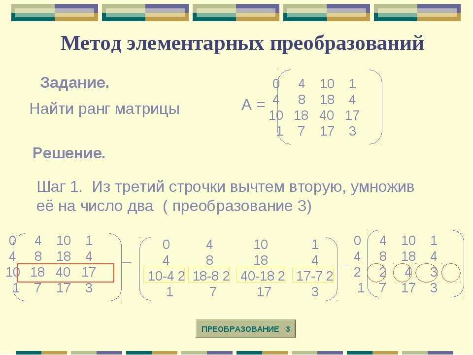 Метод элементарных преобразований Задание. Найти ранг матрицы 0 4 10 1 4 8 18...