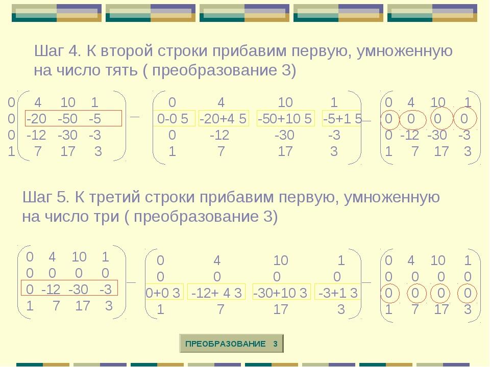 Шаг 4. К второй строки прибавим первую, умноженную на число тять ( преобразов...