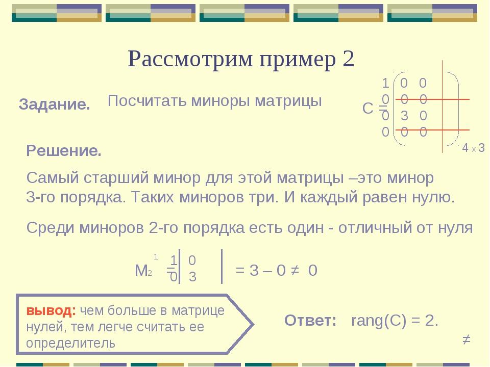 Рассмотрим пример 2 Задание. Посчитать миноры матрицы С = 0 0 0 0 0 0 3 0 0 0...