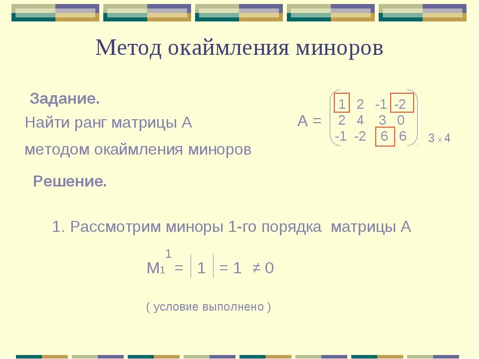 Метод окаймления миноров Найти ранг матрицы А методом окаймления миноров ...