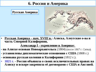 6. Россия и Америка Русская Америка Русская Америка – нач. XVIII в.: Аляска,