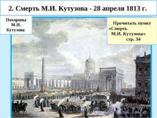 2. Смерть М.И. Кутузова - 28 апреля 1813 г. Смерть Кутузова. (Грав. Карделли)