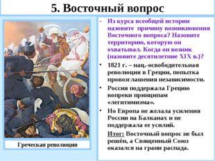 - Из курса всеобщей истории назовите причину возникновения Восточного вопрос