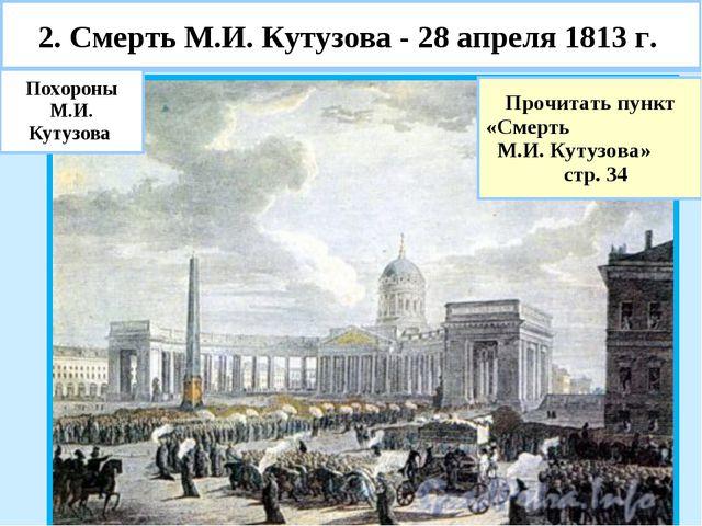 2. Смерть М.И. Кутузова - 28 апреля 1813 г. Смерть Кутузова. (Грав. Карделли)...