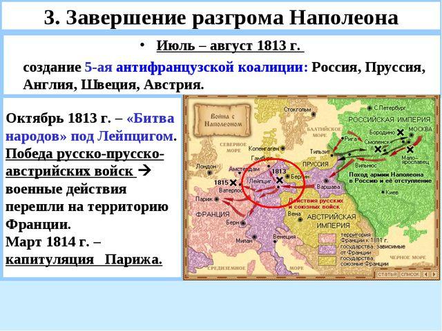 3. Завершение разгрома Наполеона Июль – август 1813 г. создание 5-ая антифра...