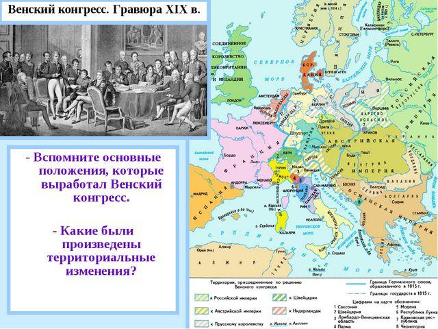 Венский конгресс. Гравюра XIX в. - Вспомните основные положения, которые выра...