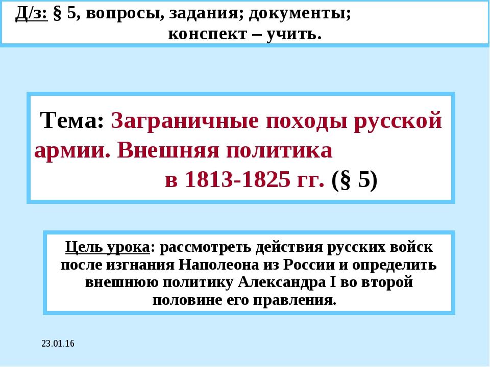 * Тема: Заграничные походы русской армии. Внешняя политика в 1813-1825 гг. (§...