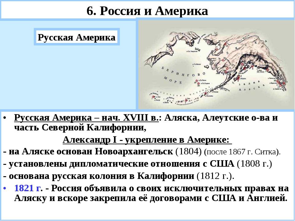 6. Россия и Америка Русская Америка Русская Америка – нач. XVIII в.: Аляска,...