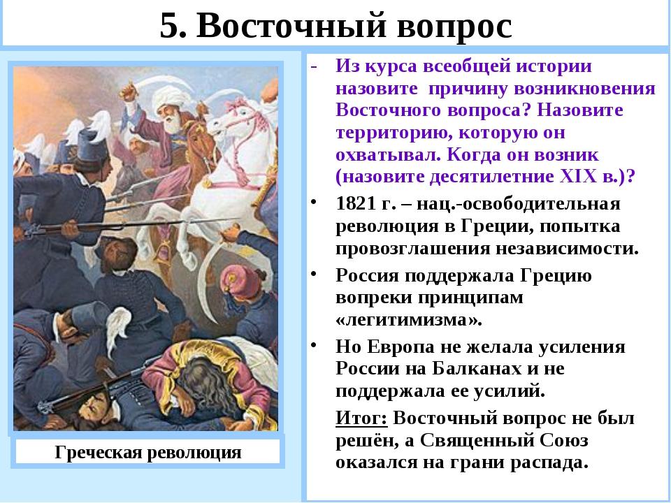- Из курса всеобщей истории назовите причину возникновения Восточного вопрос...