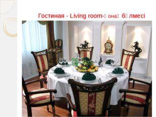 Гостиная - Living room-Қонақ бөлмесі