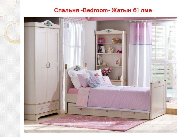 Спальня -Bedroom- Жатын бөлме